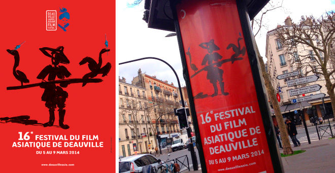 Creation affiche Festival du Film Asiatique de Deauville 2014